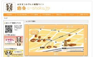 ウェブサイト 遊食.jp