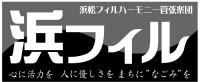 浜松フィルハーモニー管弦楽団協会ロゴ
