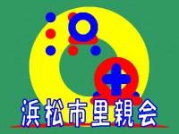 浜松市里親会のロゴ