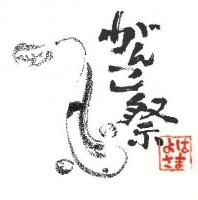 がんこ祭 ロゴ
